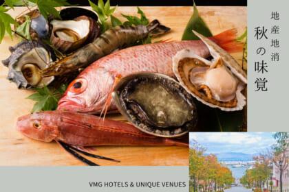 秋の味覚、北海道・函館で秋鮭や大自然で育った函館和牛を味わい尽くす