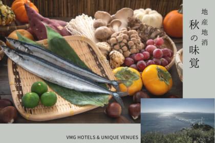 秋の味覚、愛媛・大洲で宇和海の鮮魚や瀬戸内の柑橘類を味わい尽くす