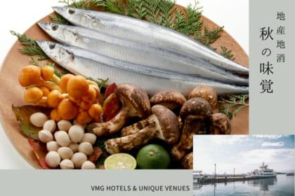 秋の味覚、福岡で玄界灘の新鮮な魚や、ブランド野菜や果物を味わい尽くす