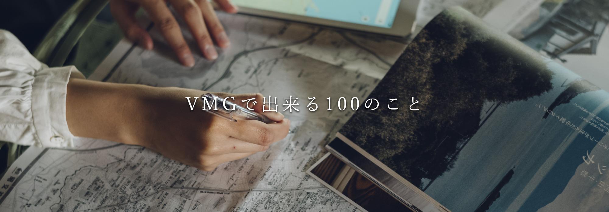 VMGでできる100のこと