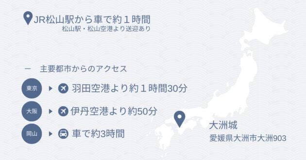 大洲アクセスMAP