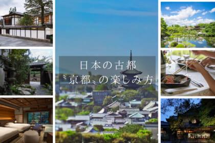 歴史風情溢れる東山のまちに溶け込み、名勝庭園を望む贅沢な朝食を味わう〝京都〟の楽しみ方
