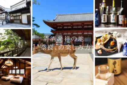 清酒発祥の地で大和の美食と豊澤酒造直送の地酒に酔いしれる、〝奈良〟の楽しみ方