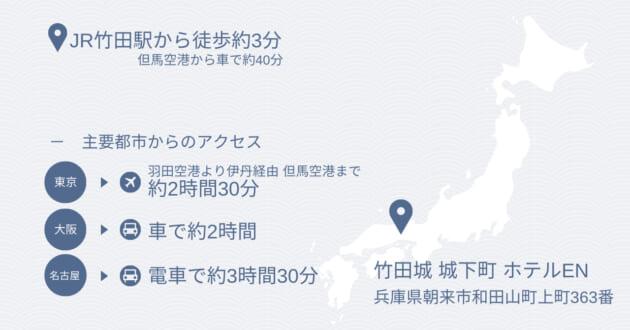 竹田城城下町ホテルENへのアクセス