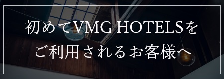 初めてVMG HOTELSをご利用されるお客様へ